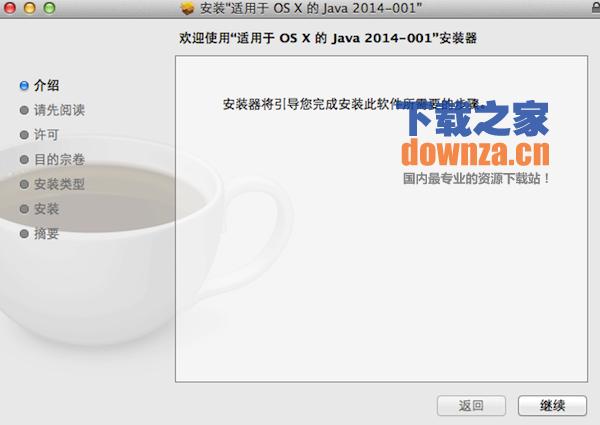 java mac版