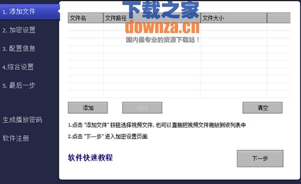 超时代视频加密软件Mac版