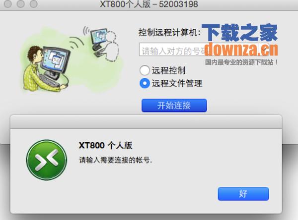 Xt800个人版 for mac