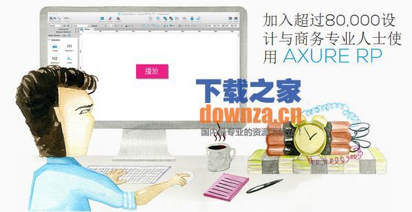Axure RP Pro Mac版截图