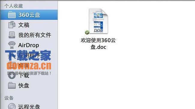 360云盘mac版