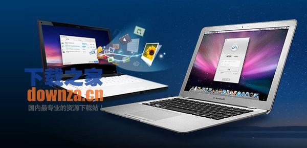 百度云管家mac版