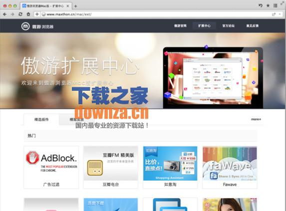 傲游云浏览器mac版截图
