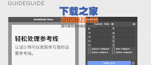 Guideguide Mac版