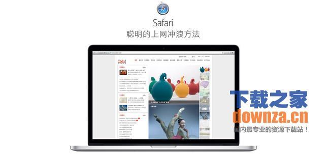 Safari Mac版