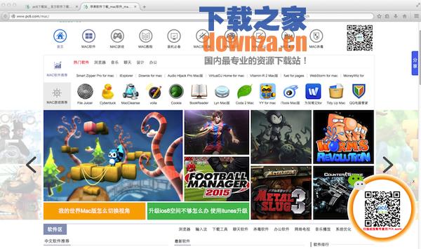 水狐浏览器Mac版截图