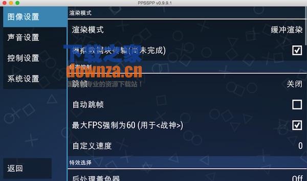 PPSSPP模拟器Mac版截图