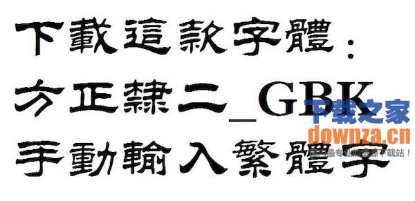 繁体字体mac版
