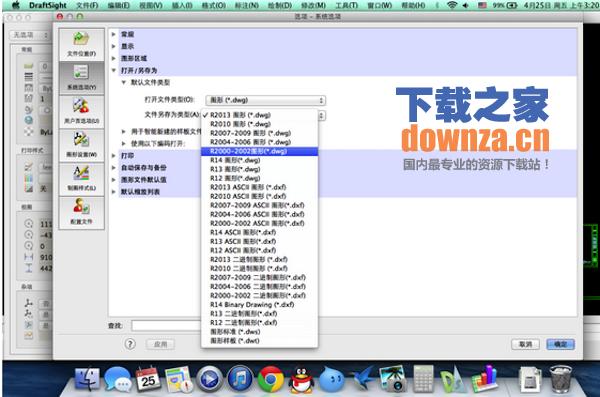 DraftSight for mac