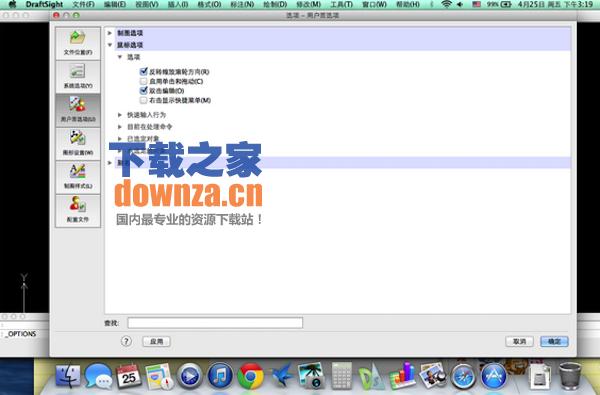 DraftSight for mac截图