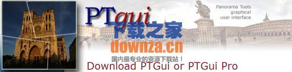 PTGui Pro 中文免费版
