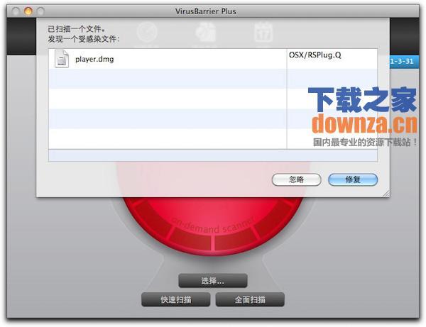 virusbarrier for mac截图
