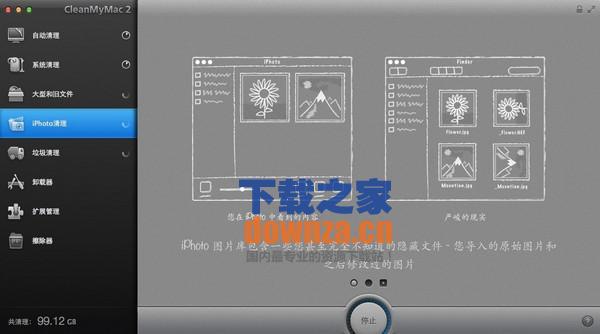 cleanmymac 2中文免费版截图