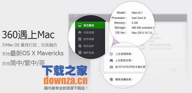 360安全卫士Mac版