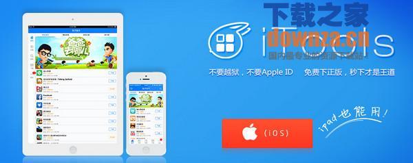iTools mac版官方下载