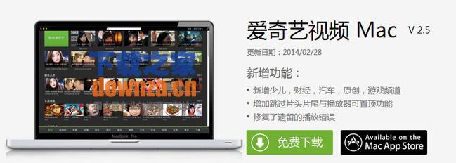 爱奇艺Mac版客户端