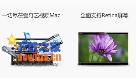 爱奇艺Mac版客户端截图