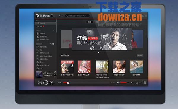 网易云音乐for mac