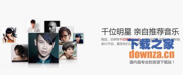 网易云音乐for mac截图