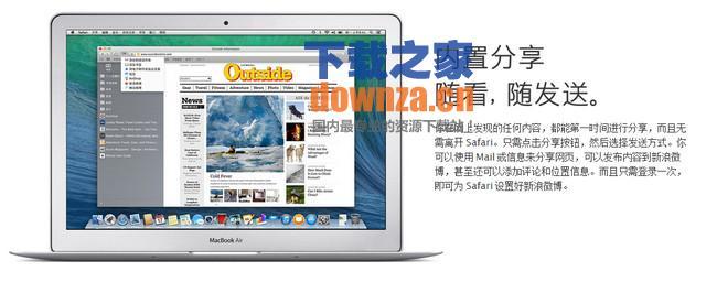 Safari for mac官方下载截图