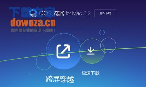 QQ浏览器Mac官方下载