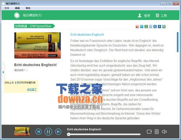 每日德语听力电脑版|每日德语听力下载 _ - 下载之家