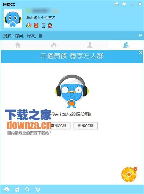 网易CC官方下载