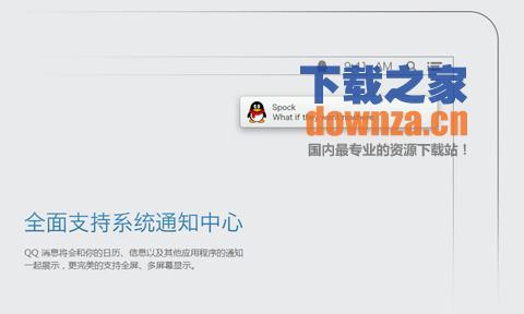 QQ for mac截图
