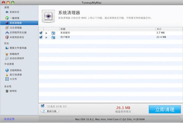 TuneupMyMac for mac