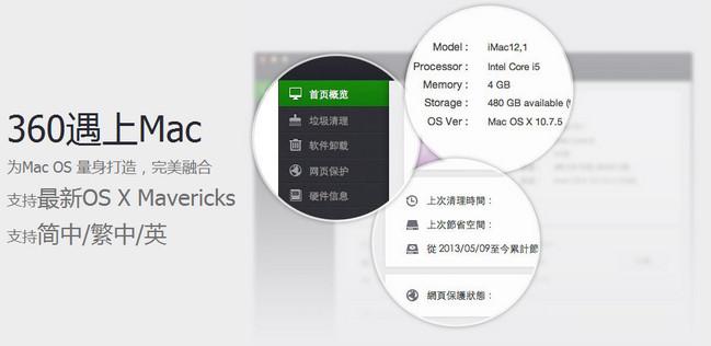 360安全卫士for mac