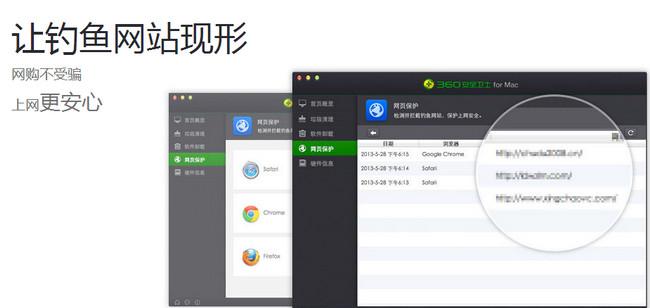360安全卫士for mac截图
