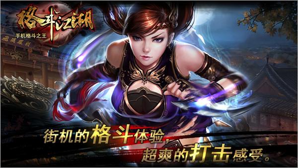 格斗江湖iPad版