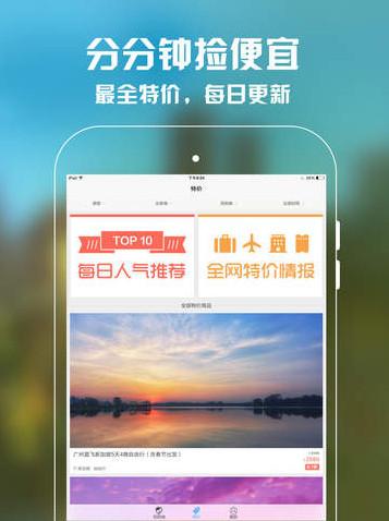 携程攻略iPad版