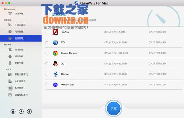 Cleanwiz for mac截图