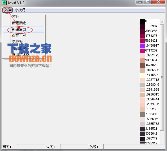MXSF素描画软件