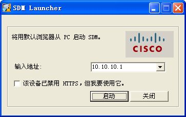 思科路由器及安全配置工具(Cisco SDM)