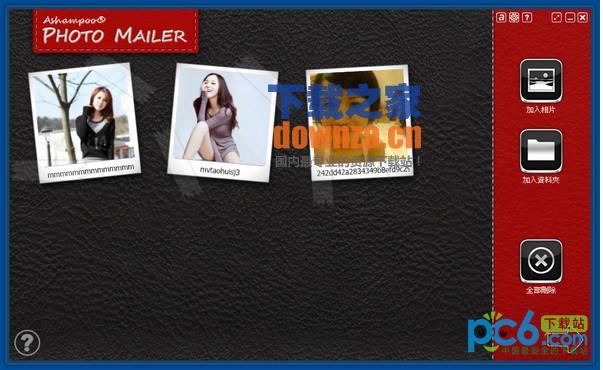 邮件快速分享照片软件(Ashampoo Photo Mailer) 1.0.4中文版