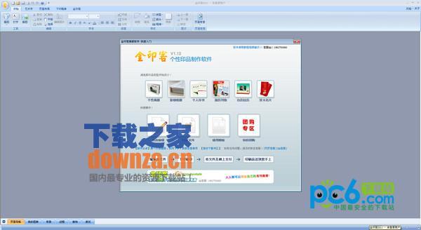 金印客个性印品制作软件