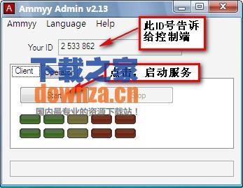 远程桌面控制工具(Ammyy Admin)截图