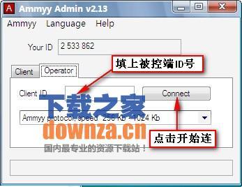 远程桌面控制工具(Ammyy Admin)