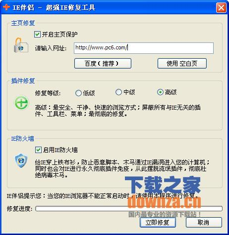 IE伴侣(IEmate) v1.1.1
