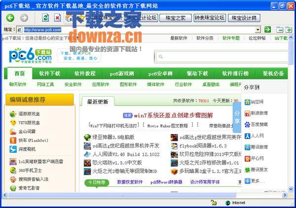 珠宝设计浏览器 v1.0绿色版