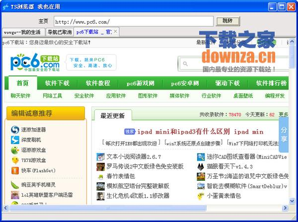 ts浏览器 v1.0