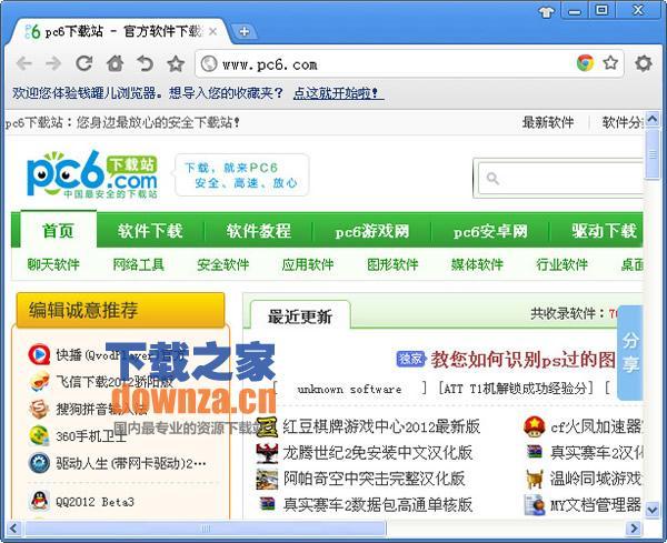 钱罐儿浏览器 v1.2.3官方版