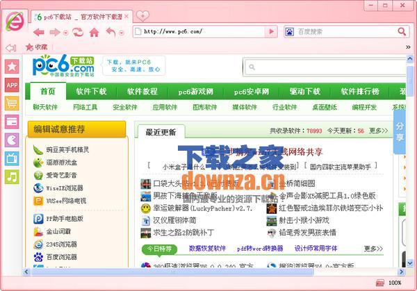 闺蜜女性浏览器 v1.0