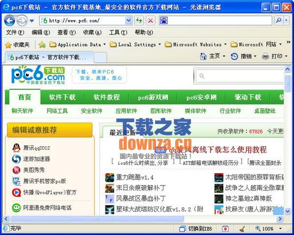 光速浏览器 v1.1正式版