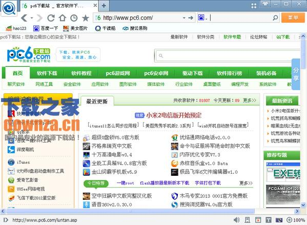 搜云浏览器 v1.39