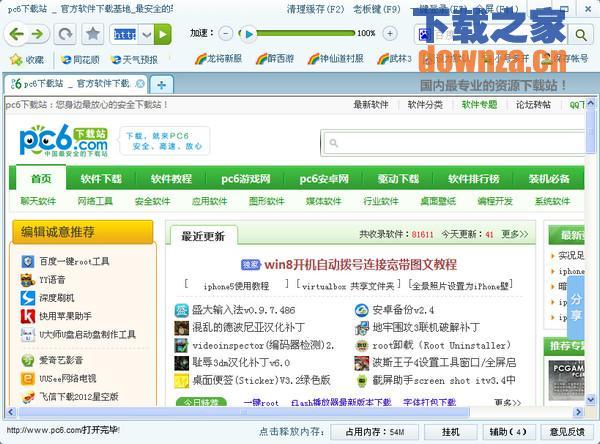 玩客浏览器 v1.3.1.9