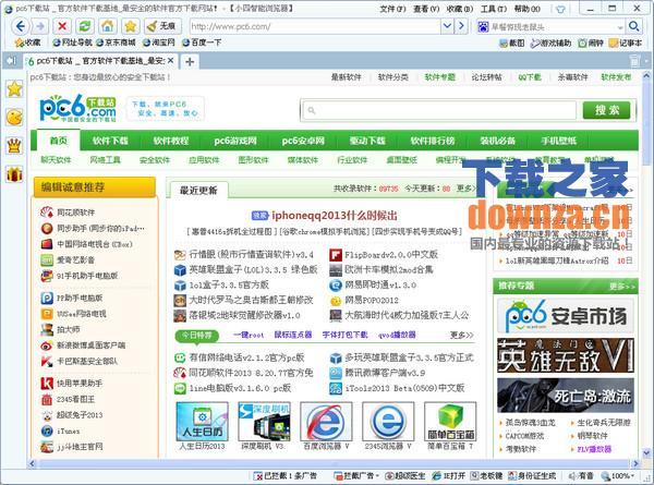小四智能浏览器 v1.3正式版