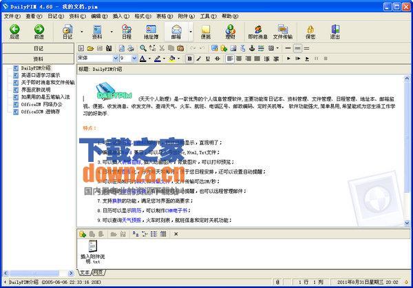 天天个人助理(DailyPim) V4.70 绿色免费版